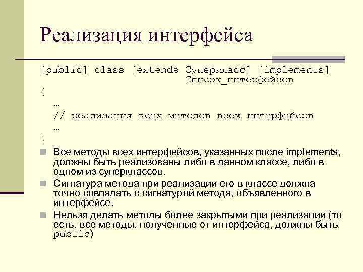 Реализация интерфейса [public] class [extends Суперкласс] [implements] Список_интерфейсов { … // реализация всех методов