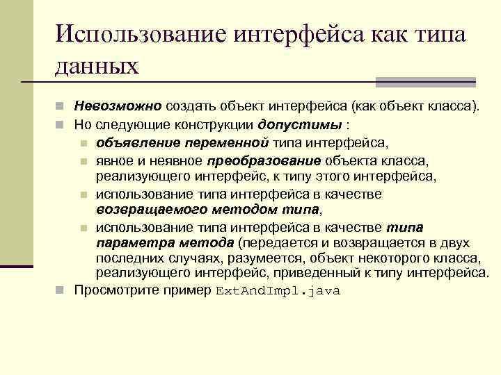 Использование интерфейса как типа данных n Невозможно создать объект интерфейса (как объект класса). n