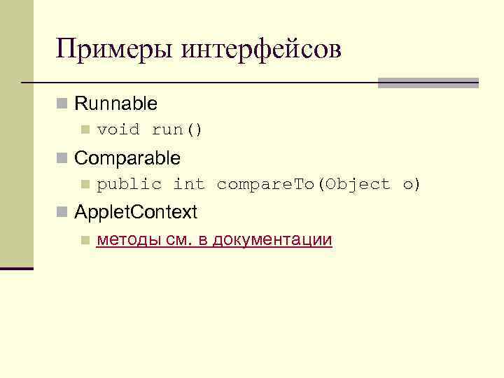 Примеры интерфейсов n Runnable n void run() n Comparable n public int compare. To(Object