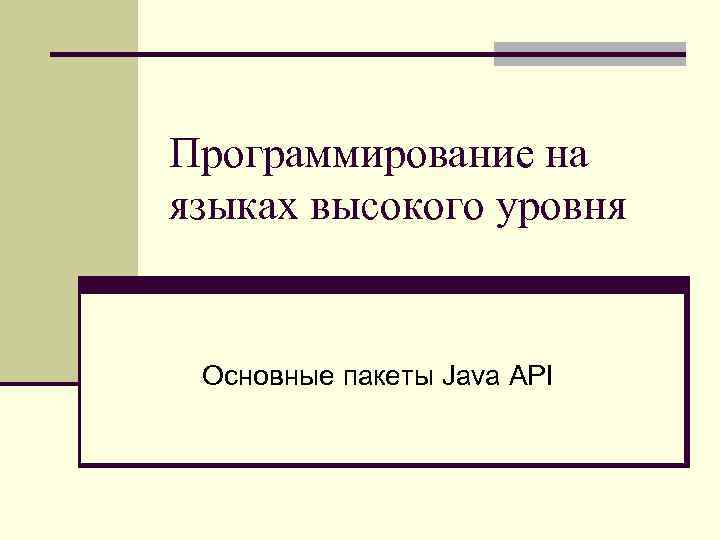 Программирование на языках высокого уровня Основные пакеты Java API