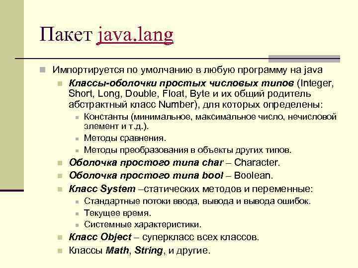 Пакет java. lang n Импортируется по умолчанию в любую программу на java n Классы-оболочки