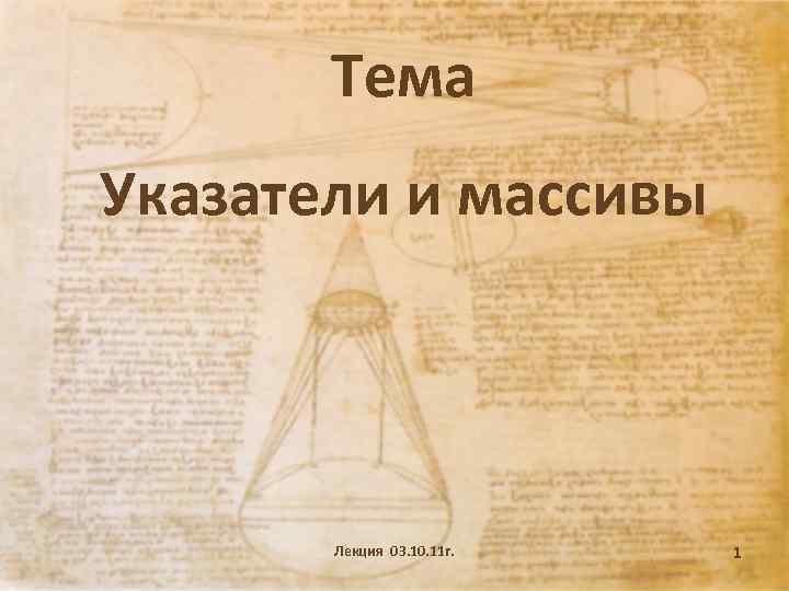 Тема Указатели и массивы Лекция 03. 10. 11 г. 1