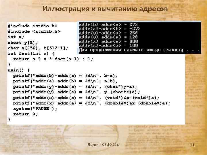 Иллюстрация к вычитанию адресов #include <stdio. h> #include <stdlib. h> int x; short y[8];