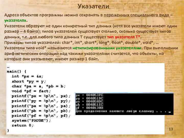 Указатели Адреса объектов программы можно сохранять в переменных специального вида – указателях. Указатели образуют