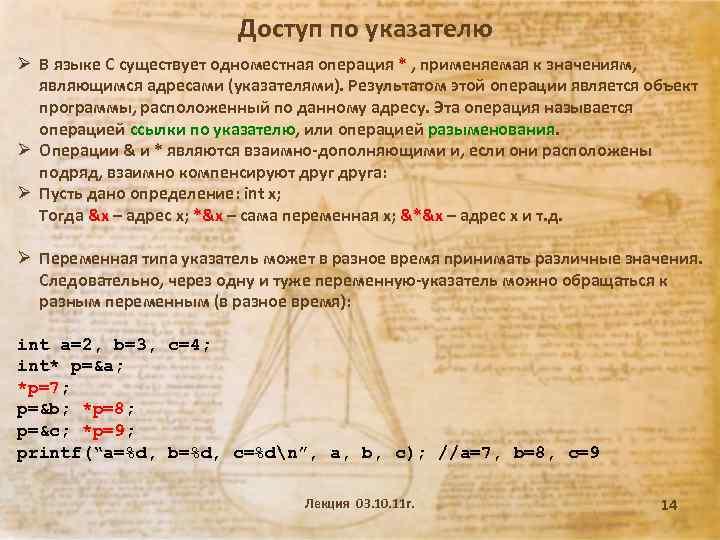 Доступ по указателю Ø В языке С существует одноместная операция * , применяемая к