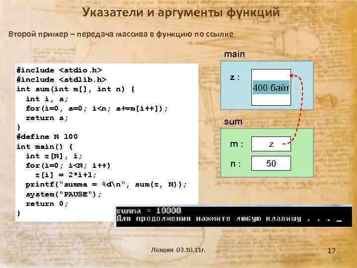 Указатели и аргументы функций Второй пример – передача массива в функцию по ссылке main
