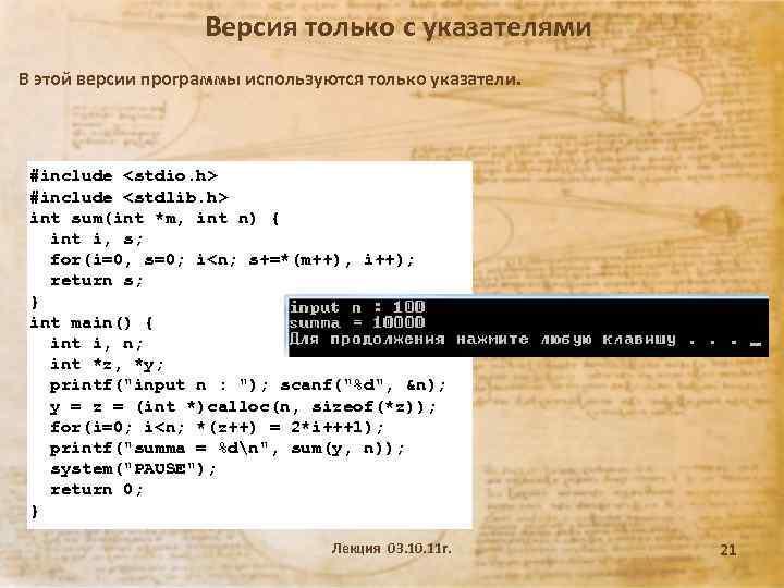 Версия только с указателями В этой версии программы используются только указатели. #include <stdio. h>