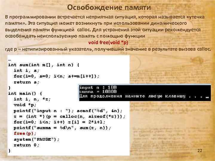 Освобождение памяти В программировании встречается неприятная ситуация, которая называется «утечка памяти» . Эта ситуация