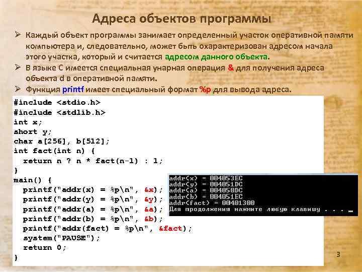 Адреса объектов программы Ø Каждый объект программы занимает определенный участок оперативной памяти компьютера и,