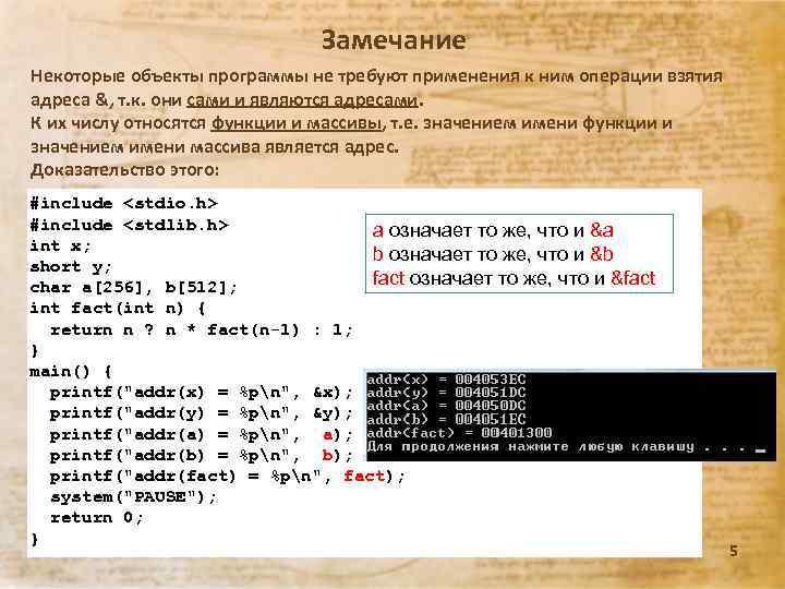 Замечание Некоторые объекты программы не требуют применения к ним операции взятия адреса &, т.