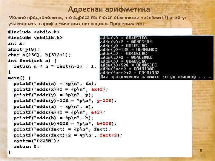 Адресная арифметика Можно предположить, что адреса являются обычными числами (? ) и могут участвовать