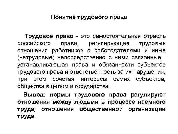 Понятие трудового права Трудовое право - это самостоятельная отрасль российского права, регулирующая трудовые отношения