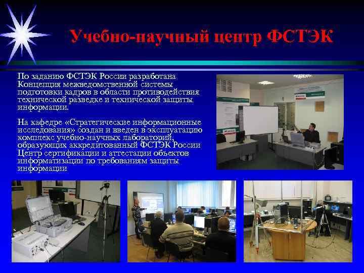 Учебно-научный центр ФСТЭК По заданию ФСТЭК России разработана Концепция межведомственной системы подготовки кадров в