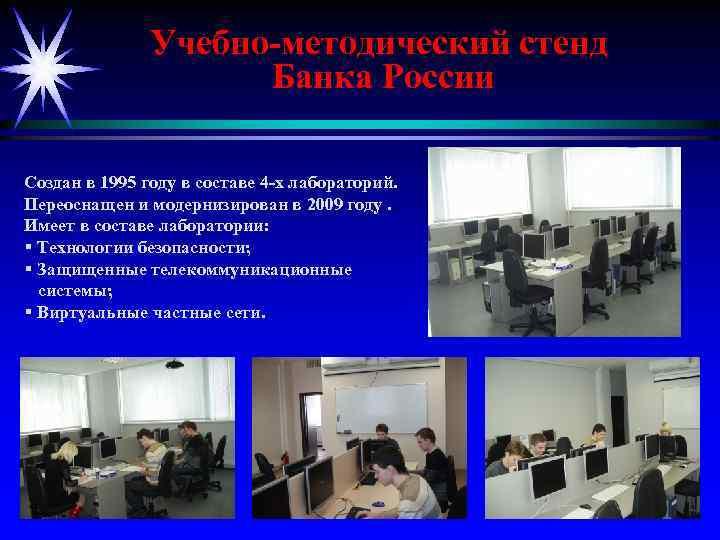 Учебно-методический стенд Банка России Создан в 1995 году в составе 4 -х лабораторий. Переоснащен