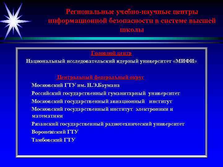 Региональные учебно-научные центры информационной безопасности в системе высшей школы Головной центр Национальный исследовательский ядерный