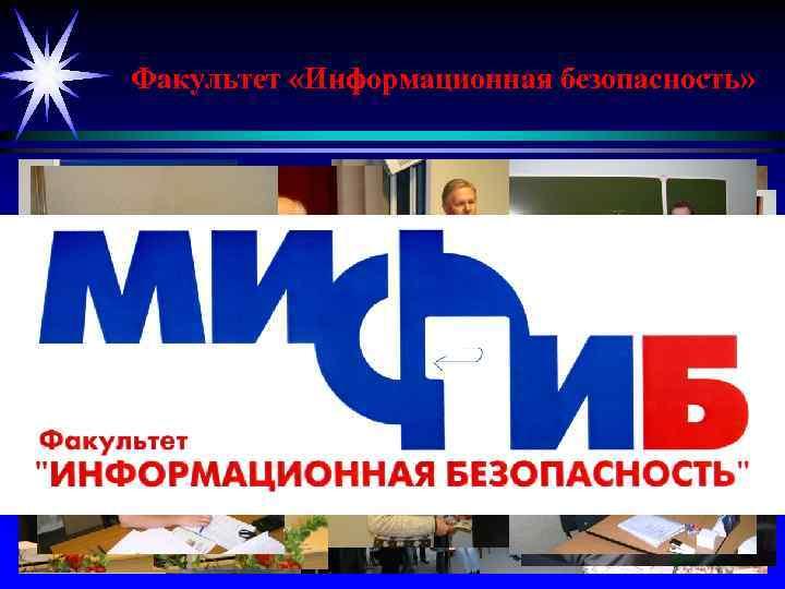 Факультет «Информационная безопасность»