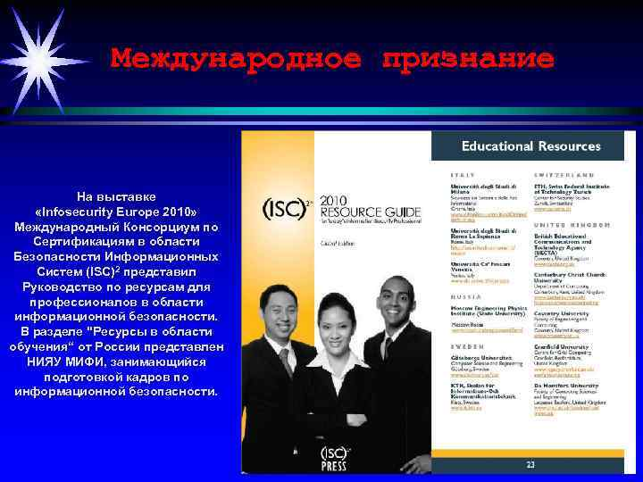 Международное признание На выставке «Infosecurity Europe 2010» Международный Консорциум по Сертификациям в области Безопасности