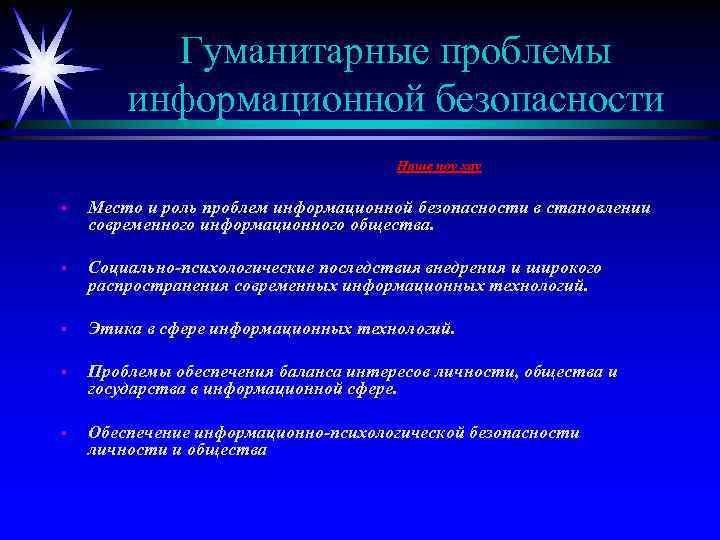 Гуманитарные проблемы информационной безопасности Наше ноу хау § Место и роль проблем информационной безопасности