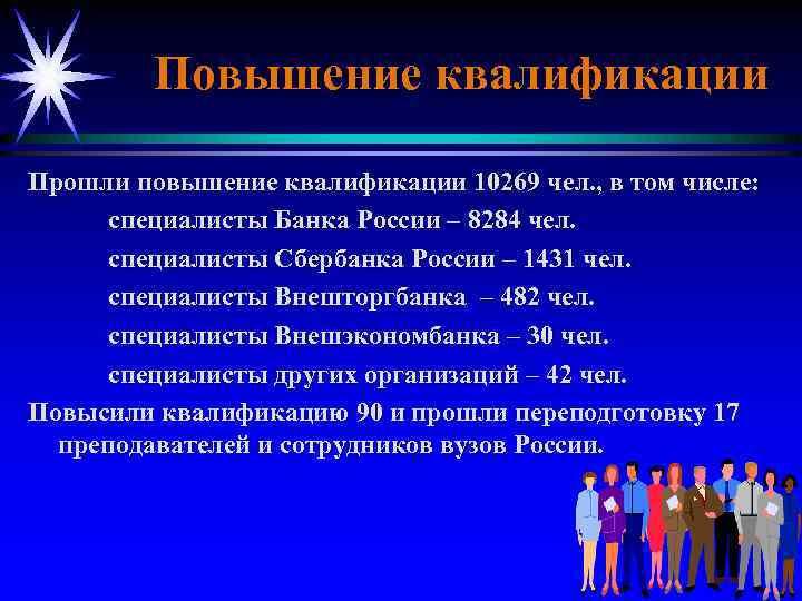Повышение квалификации Прошли повышение квалификации 10269 чел. , в том числе: специалисты Банка России