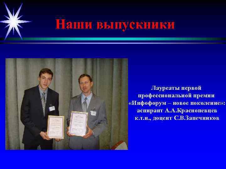 Наши выпускники Лауреаты первой профессиональной премии «Инфофорум – новое поколение» : аспирант А. А.