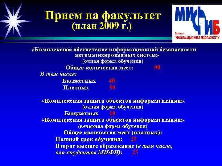 Прием на факультет (план 2009 г. ) «Комплексное обеспечение информационной безопасности автоматизированных систем» (очная