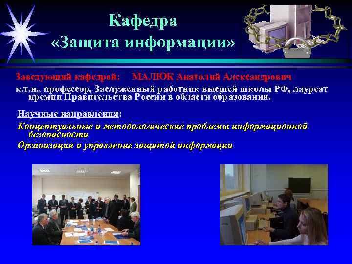 Кафедра «Защита информации» Заведующий кафедрой: МАЛЮК Анатолий Александрович к. т. н. , профессор, Заслуженный