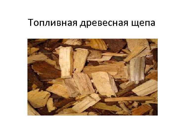 Топливная древесная щепа