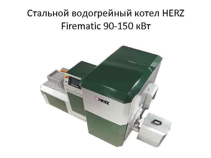 Стальной водогрейный котел HERZ Firematic 90 -150 к. Вт