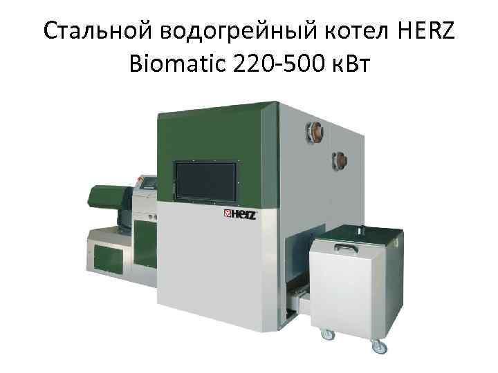 Стальной водогрейный котел HERZ Biomatic 220 -500 к. Вт