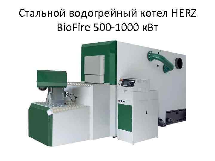 Стальной водогрейный котел HERZ Bio. Fire 500 -1000 к. Вт