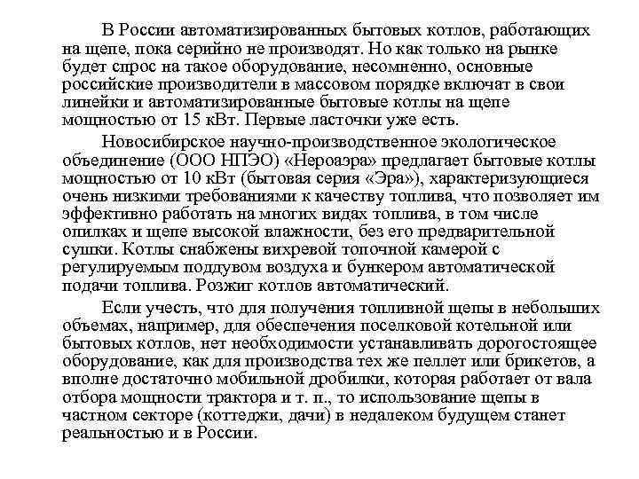 В России автоматизированных бытовых котлов, работающих на щепе, пока серийно не производят. Но как