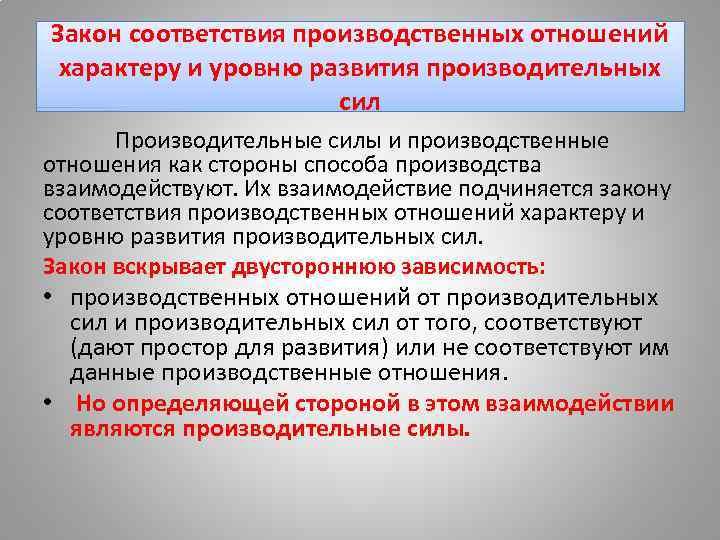 Закон соответствия производственных отношений характеру и уровню развития производительных сил Производительные силы и производственные