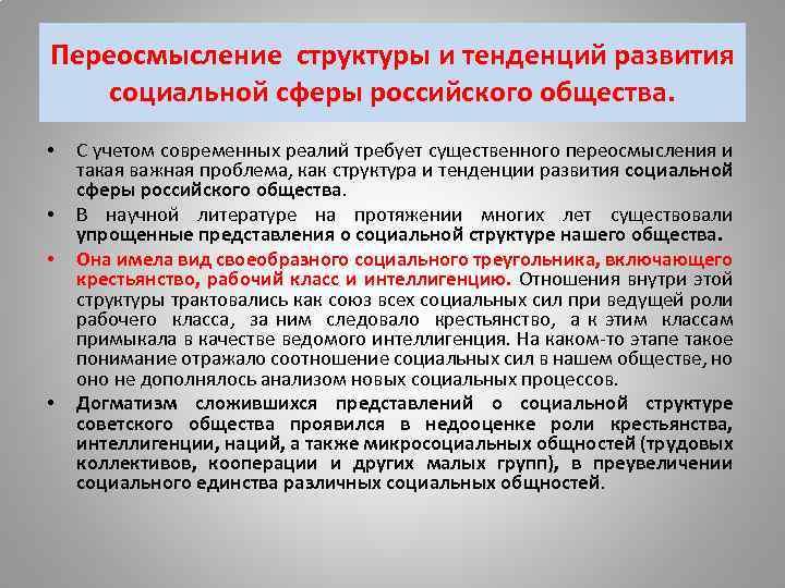 Переосмысление структуры и тенденций развития социальной сферы российского общества. • • С учетом современных