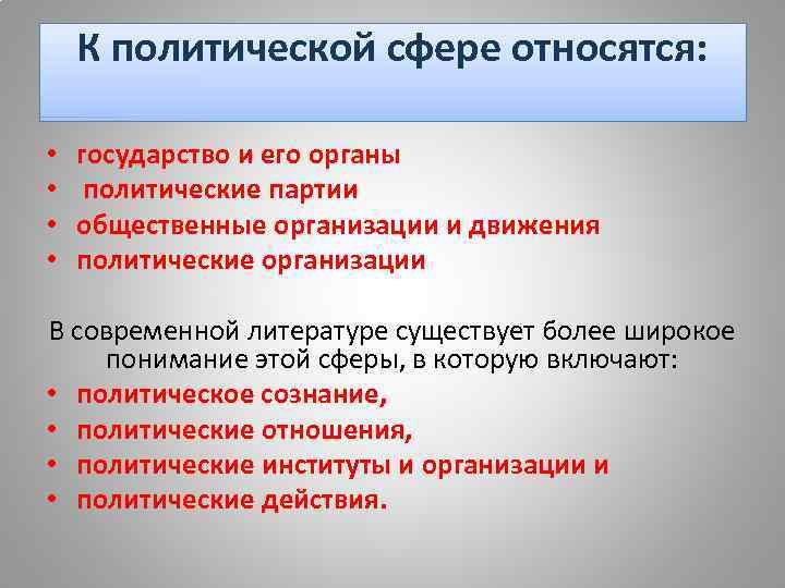 К политической сфере относятся: • • государство и его органы политические партии общественные организации