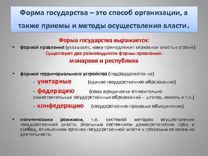Форма государства – это способ организации, а также приемы и методы осуществления власти. •