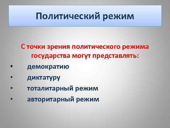 Политический режим • • С точки зрения политического режима государства могут представлять: демократию диктатуру