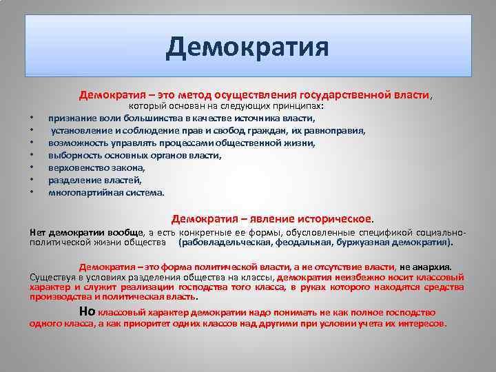 Демократия – это метод осуществления государственной власти, • • который основан на следующих принципах: