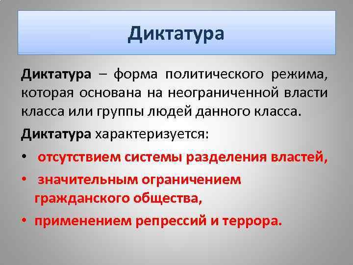 Диктатура – форма политического режима, которая основана на неограниченной власти класса или группы людей