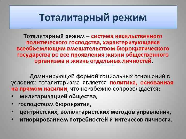 Тоталитарный режим – система насильственного политического господства, характеризующаяся всеобъемлющим вмешательством бюрократического государства во все