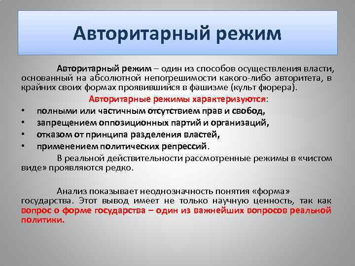 Авторитарный режим – один из способов осуществления власти, основанный на абсолютной непогрешимости какого-либо авторитета,