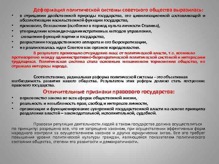 Деформация политической системы советского общества выразилась: в отрицании двойственной природы государства, его цивилизационной составляющей
