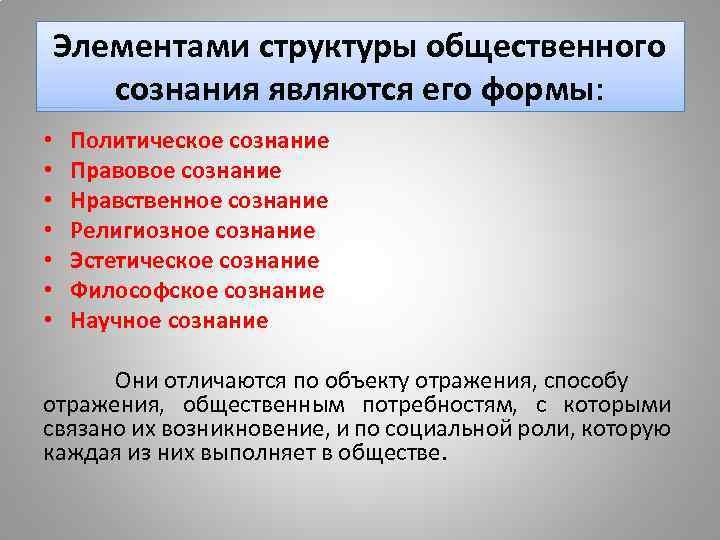 Элементами структуры общественного сознания являются его формы: • • Политическое сознание Правовое сознание Нравственное