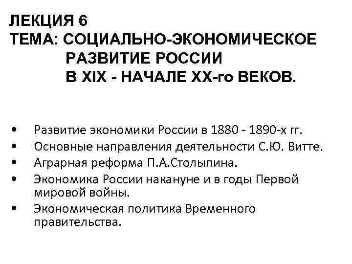 ЛЕКЦИЯ 6 ТЕМА: СОЦИАЛЬНО-ЭКОНОМИЧЕСКОЕ РАЗВИТИЕ РОССИИ В XIX - НАЧАЛЕ XX-го ВЕКОВ. • •