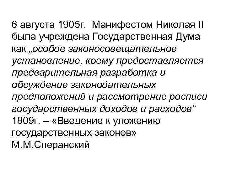 """6 августа 1905 г. Манифестом Николая II была учреждена Государственная Дума как """"особое законосовещательное"""