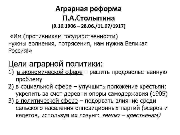 Аграрная реформа П. А. Столыпина (9. 10. 1906 – 28. 06. /11. 07/1917) «Им