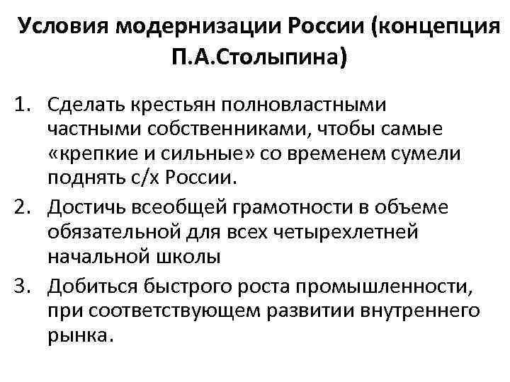 Условия модернизации России (концепция П. А. Столыпина) 1. Сделать крестьян полновластными частными собственниками, чтобы