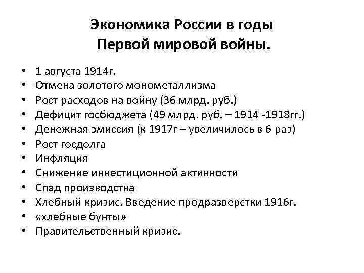 Экономика России в годы Первой мировой войны. • • • 1 августа 1914 г.