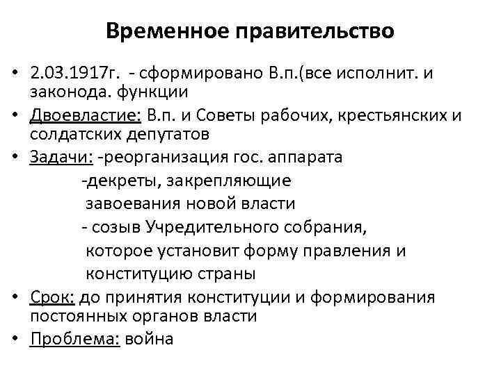 Временное правительство • 2. 03. 1917 г. - сформировано В. п. (все исполнит. и