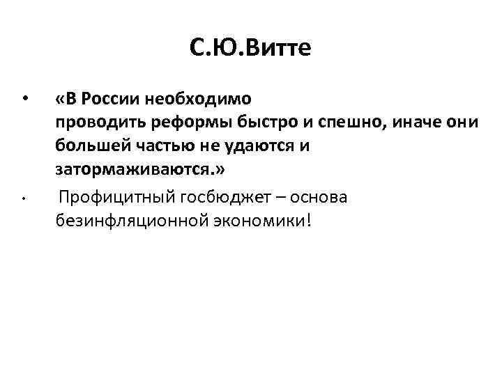 С. Ю. Витте • • «В России необходимо проводить реформы быстро и спешно, иначе