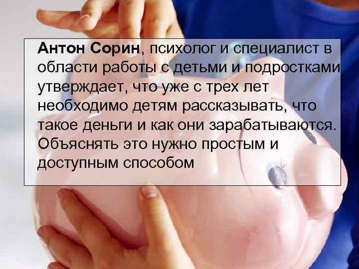 Антон Сорин, психолог и специалист в области работы с детьми и подростками утверждает,